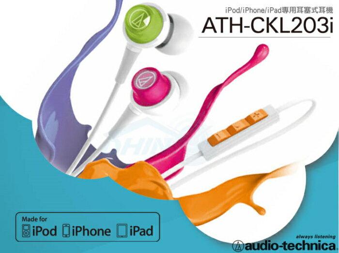 <br/><br/>  audio-technica 鐵三角 ATH-CKL203i For iPod/iPhone/iPad專用耳機  附捲線器 公司貨<br/><br/>