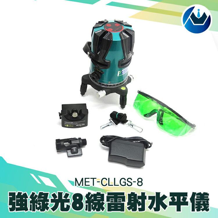 『頭家工具』8線綠光雷射水平儀MET-CLLGS-8 高亮度 自動校正 真綠光 附腳架 雙鋰電池 雷射打線器 裝潢 磁磚 MET-CLLGS-8