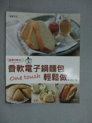 【書寶二手書T9/餐飲_ZDR】健康玩樂活!香軟電子鍋麵包One touch輕鬆做_荻山和也