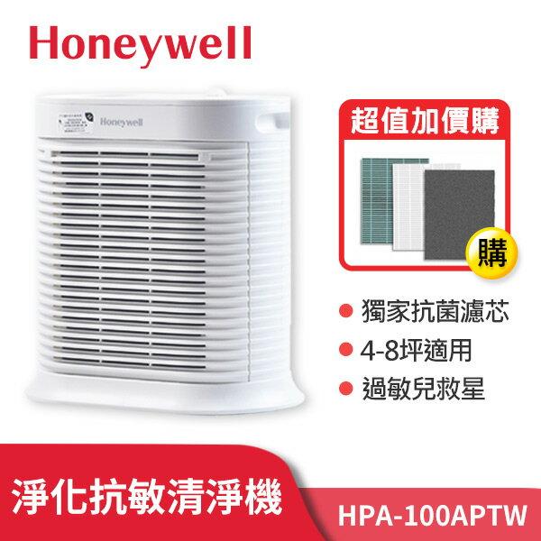 樂天卡5%回饋! 【全網最強方案組】美國Honeywell 抗敏系列 空氣清淨機 HPA-100APTW 0