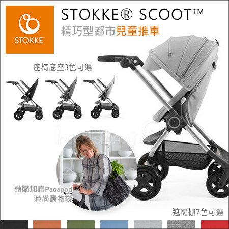 ✿蟲寶寶✿【挪威Stokke】獨家搶先預購!都市輕巧型多功能嬰兒手推車Scoot淺灰麻遮陽棚