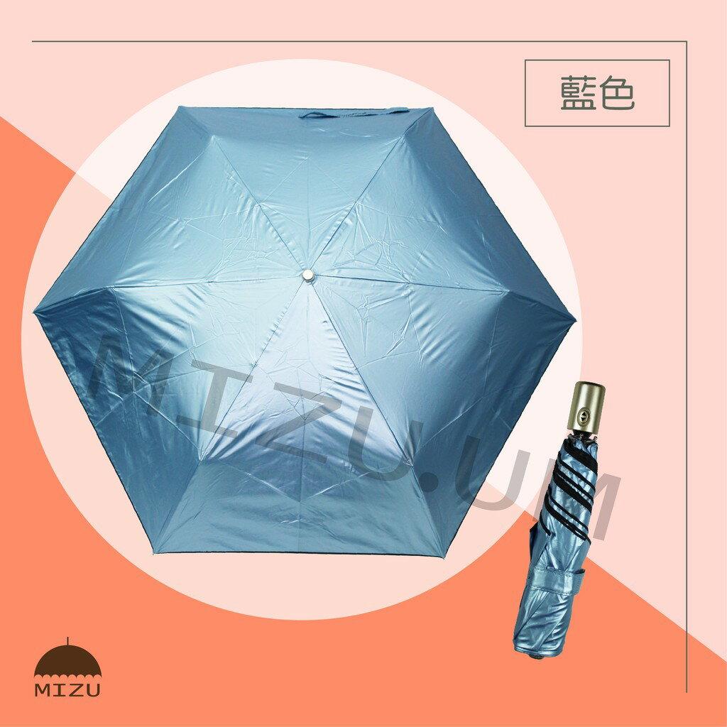 【MIZU】強降溫色膠超輕自動傘 素色/5色 22吋 防曬 遮陽 抗UV 晴雨兩用 輕自動