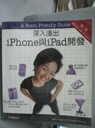 【書寶二手書T1/電腦_ZGM】深入淺出iPhone與iPad開發 (第二版)_Dan Pilone, Tracey P...