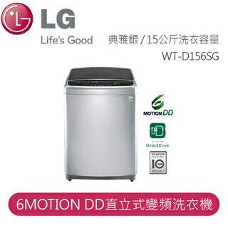 【LG】LG 6MOTION DD直立式變頻洗衣機 典雅銀 / 15公斤洗衣容量  WT-D156SG