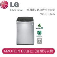 LG電子到【LG】LG 6MOTION DD直立式變頻洗衣機 典雅銀 / 15公斤洗衣容量  WT-D156SG