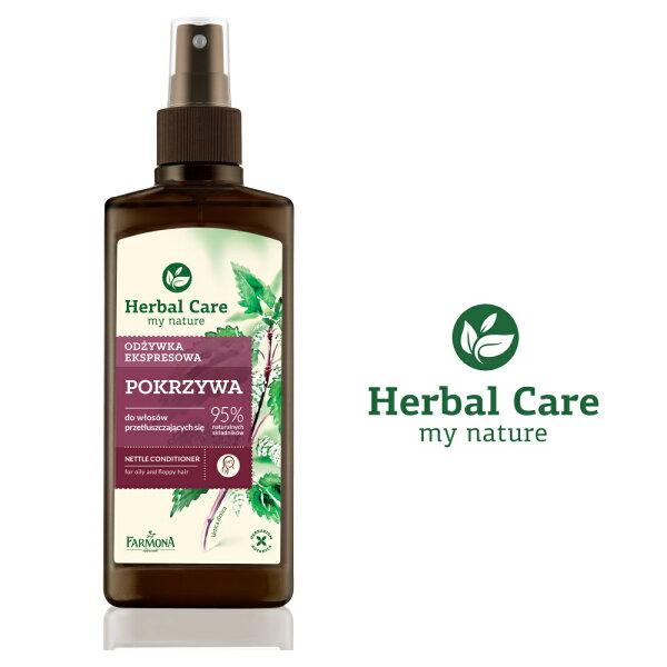 meko美妝生活百貨:【HerbalCare】蕁麻快速舒緩輕髮噴霧