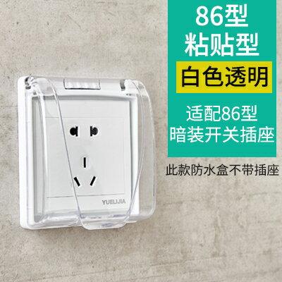 插座防水蓋 開關防水罩蓋86型自粘貼式防濺盒衛生間廁所電源保護套防水插座盒【CM7109】
