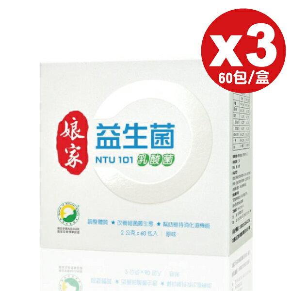 (3入特惠組) 專品藥局 娘家益生菌 60包X3盒【2012559】 0