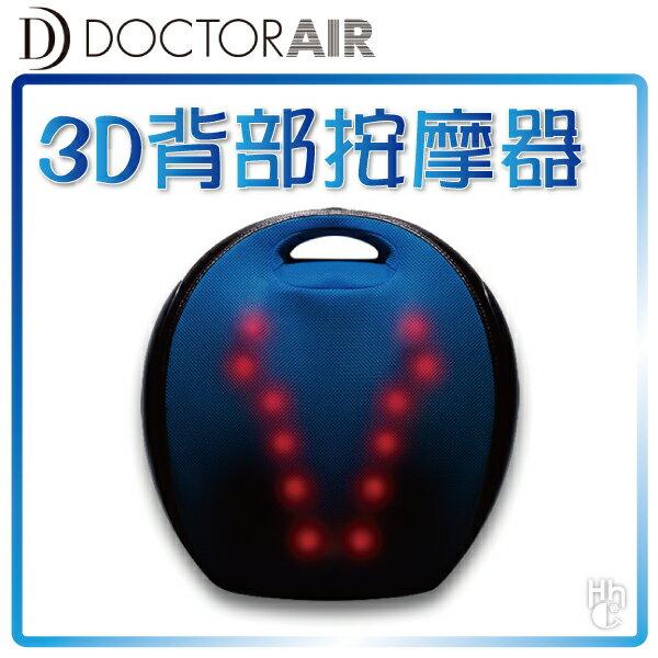 ➤加購按摩枕享折扣【和信嘉】DOCTOR AIR 3D 背部按摩器(海軍藍) 按摩紓壓 輕便好收 公司貨 原廠保固一年