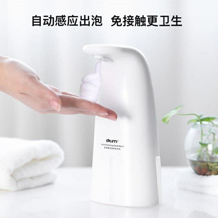 自動感應皂液消毒殺菌皂液機洗手清潔泡沫洗手機家用衛生間泡沫給皂液