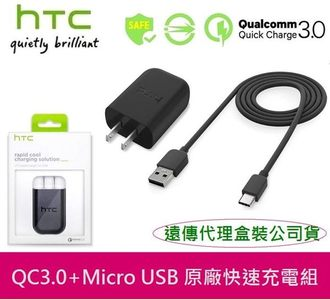 HTC 原廠高速充電組【高通 QC3.0】TC P5000+Micro Usb,One A9 M8 M9+ X9 Butterfly3 E9+ M9 EYE