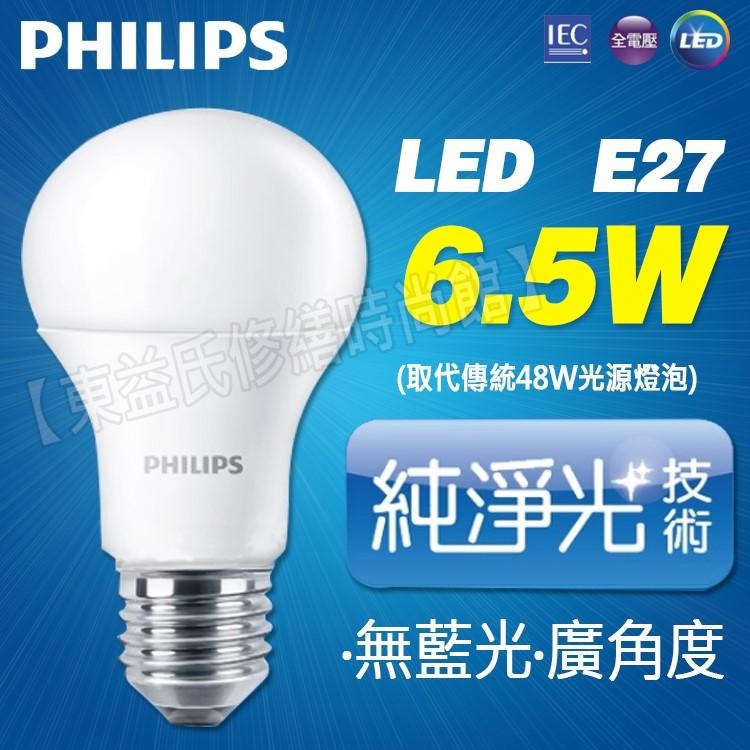 含稅 飛利浦 LED 球型燈泡 6.5W 白光/黃光 E27 全電壓【東益氏】廣角型 旭光10W東亞23W歐司朗