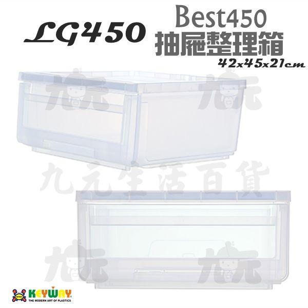 【九元生活百貨】聯府LG450Best450抽屜整理箱堆疊式收納箱