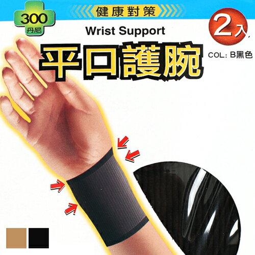 平口護腕2入健康對策300D台灣製蒂巴蕾