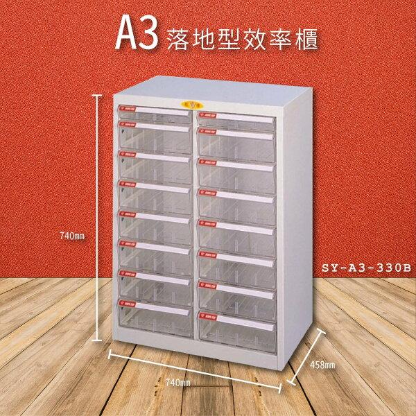 官方推薦【大富】SY-A3-330BA3落地型效率櫃收納櫃置物櫃文件櫃公文櫃直立櫃收納置物櫃台灣製造