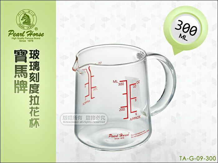 快樂屋?《寶馬牌》玻璃刻度拉花杯 300ml TA-G-09-300 支援 拿鐵咖啡 奶泡 可搭磨豆機.摩卡壺
