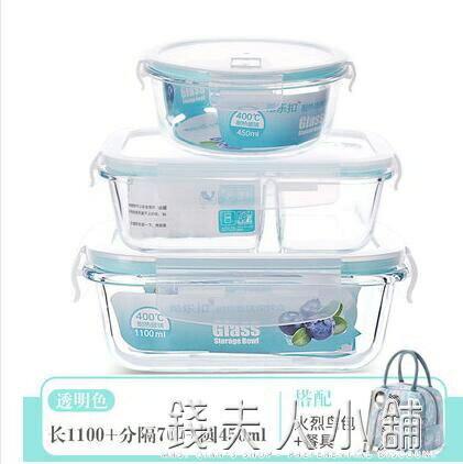 特價耐熱玻璃飯盒便當盒玻璃碗微波爐專用 飯盒密封保鮮盒yh