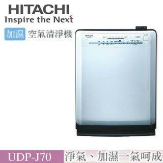 <br/><br/>  ★買再贈手持旋風吸塵器★HITACHI 日立 UDP-J70 清靜機 日本原裝 脫臭加濕 抗過敏 公司貨 分期0利率 免運 另售 UDP-J80 UDP-J90<br/><br/>