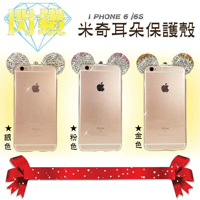 Apple iPhone 6 / 6S (4.7吋) 鑽石米奇保護殼/米奇耳朵/水鑽/鑽石殼/水鑽/背蓋/軟殼/手機殼/保護套