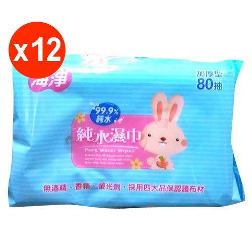 海淨純水濕巾80抽(厚型)12包入(箱購)【德芳保健藥妝】
