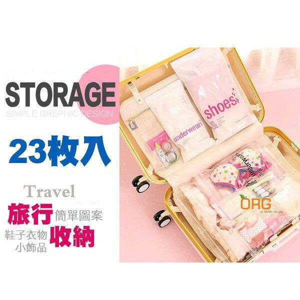ORG《SG0129》超強大~23枚入 多功能 收納袋/夾鏈袋 旅行/旅遊/出國/出差/自助旅行 衣物 收納包 隨身藥物
