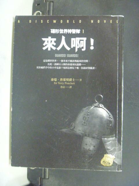【書寶二手書T5/一般小說_GCN】碟形世界特警隊 1:來人啊_泰瑞‧普萊契爵士