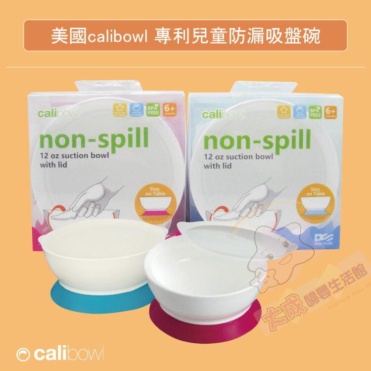 【大成婦嬰】美國 CaliBowl 新款 專利防漏 吸盤碗 12oz (附蓋1入) 不含雙酚A