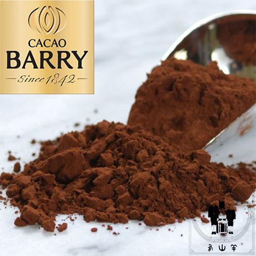 【法國CACAO BARRY可可巴芮】100% 防潮可可粉?適用於蛋糕表面裝飾,提拉米蘇,慕斯蛋糕及松露巧克力的表面裝飾
