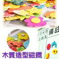 【aife life】韓國熱賣暢銷款!動物/昆蟲木質造型磁鐵(一組12入),冰箱貼/便利貼/磁鐵貼
