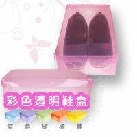 【aife life】彩色水晶透明鞋盒/彩色收納鞋盒/彩色環保鞋盒,日本最新流行收納達人 !!