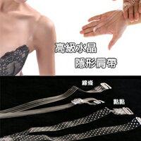 【aife life】高級水晶隱形肩帶/透明肩帶/可拆是隱形肩帶~防走光必備優質彈力佳