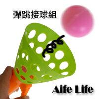 【aifelife】彈跳接球組高空拋接球組彈力球拍球類遊戲,可雙人也可自己玩,玩法簡單,訓練手眼協調的小幫手,親子戶外最佳遊戲