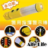 【aife life】多功能指揮警示棒/照明手電筒/安全錘/割刀/警示燈/手電筒,可用於防震,夜間故障警告及車禍逃生,露營、行車、出遊必備