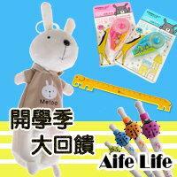 【開學季】【aife life】☆超值文具組合!!含運送到家☆可愛米兔造型筆袋*1+修正帶*2+賣場眾多6元原子筆*10+動物造型尺*1,必備文具都在這超值組合內!!