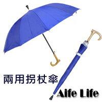 ~aife life~晴雨兩用安全8k拐杖傘 自動傘 雨傘 洋傘 晴雨傘,手柄仿木 拐杖