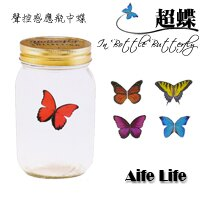 【aife life】聲控蝴蝶罐/瓶中蝶/不思議超蝶/Butterfly jar/聲控瓶中蝶,療傷舒壓桌面擺飾