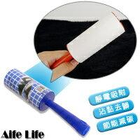 【aife life】黏毛捲筒(可撕)/除塵除毛絮黏把吸毛刷床刷地毯刷黏毛器隨手黏