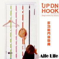 【aife life】UPDNHOOK可調整式門後吊掛帶/收納掛鉤掛勾掛帶掛繩掛?勾繩