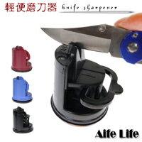 【aife life】迷你吸盤式輕便磨刀器/吸盤底座安全磨刀方便攜帶廚房外出文具