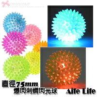 【aife life】爆閃刺蝟閃光球/振動發光彈跳球跳跳球彈力球閃亮球寵物玩具啾啾聲玩具