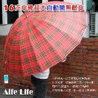 【aife life】12支傘骨超大自動開無敵傘,不怕強風開花的傘,超大媲美500萬傘,可當陽傘晴雨傘用