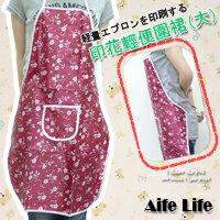 【aife life】彩色印花輕便圍裙(大)餐廳咖啡廳廚房炒菜男女店員工作服圍裙