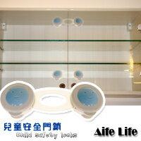 【aife life】兒童安全鎖(短)冰箱衣櫃簡易門鎖安全扣多用途兒童安全鎖一組2個