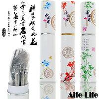 【aife life】中國風不鏽鋼環保餐具組(筷子+叉子+湯匙)環保愛地球,出外攜帶方便,安全又環保