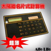 【aife life】復古超薄卡片型太陽能計算機/名片計算機口袋型計算器旅行隨身方便攜帶