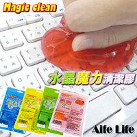 【aife life】水晶版魔力清潔膠/magic clean水晶膠廚房浴室電腦居家生活除去灰塵