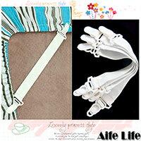 【aife life】床單固定扣(1組4入)/床罩床單整理固定器防脫落鬆緊帶夾桌布沙發