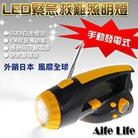【aife life】手動發電式3LED緊急救難照明燈/廣播手電筒行動電源警報器 HighEnd