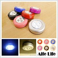 【aife life】B1384按壓式3LED拍拍燈/高亮度圓形拍拍燈觸碰燈小夜燈按壓式壁燈緊急照明燈