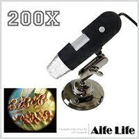 【aife life】200倍手持USB電子顯微鏡,含4顆LED燈泡,130萬畫素,可調焦距,附光碟片、教學、觀察、適用